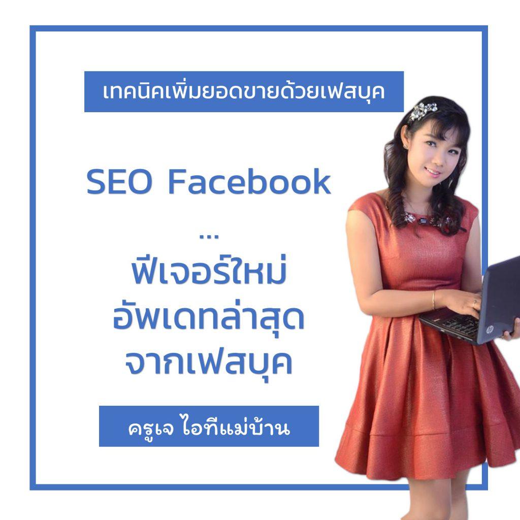 seofacebook