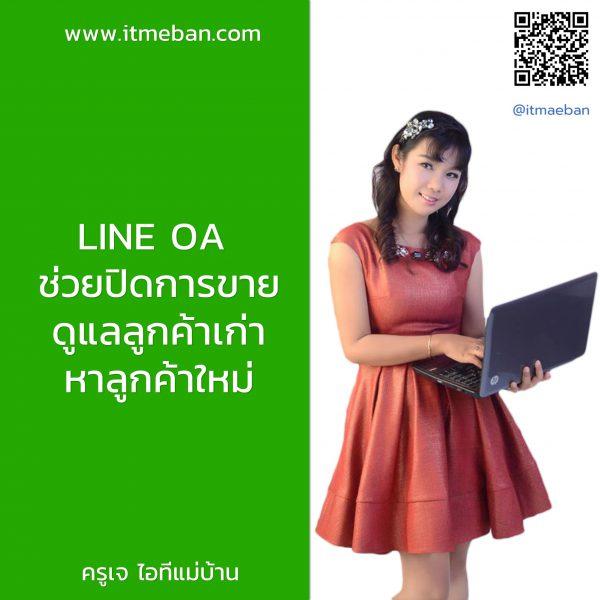 line oa