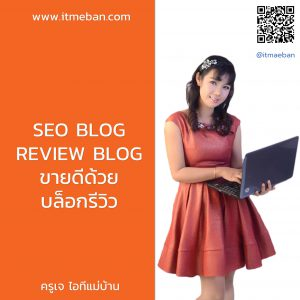 review blog