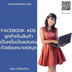 โฆษณาเฟสบุค