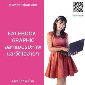 ทำรูปภาพโฆษณาสินค้า